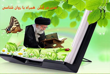 تدبر در قرآن